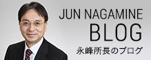 JUN NAGAMINE BLOG 永峰所長のブログ