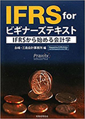 IFRS for ビギナーズテキスト